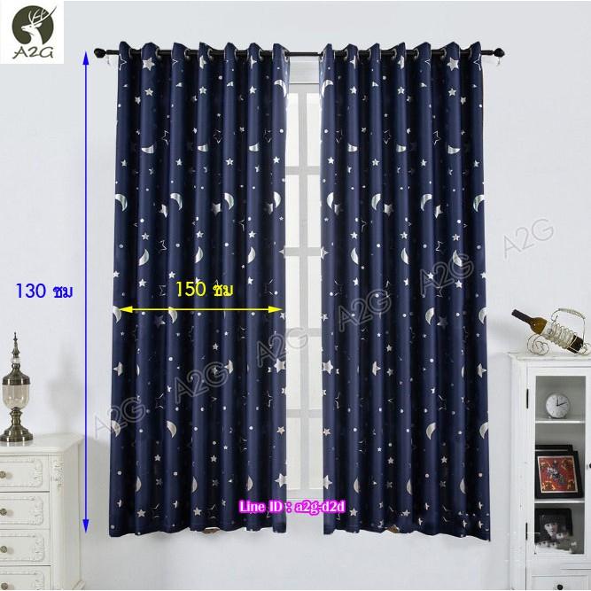 ผ้าม่านหน้าต่าง ลายดาวใหญ่ ขนาด 1.5 x 1.3 เมตร ผ้าม่านสำเร็จรูป ม่านตาไก่ หน้าต่าง กันแสง กันยูวี (ราคาโรงงาน)