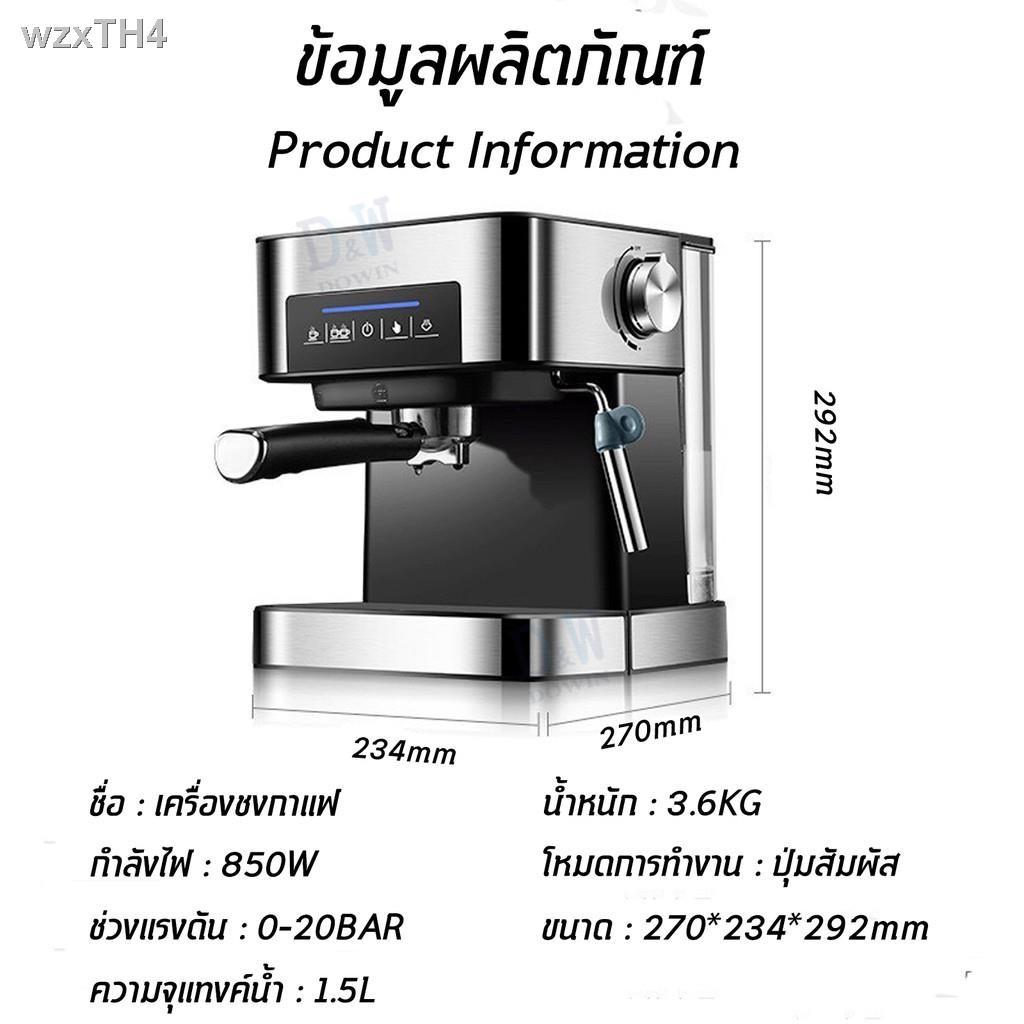 ✘DOWIN COFFEE MACHINE เครื่องชงกาแฟ เครื่องทำกาแฟ เครื่องชงกาแฟสด เครื่องชงกาแฟอัตโนมัติ เครื่องกาแฟ กาแฟ หน้าจอสัมผัส