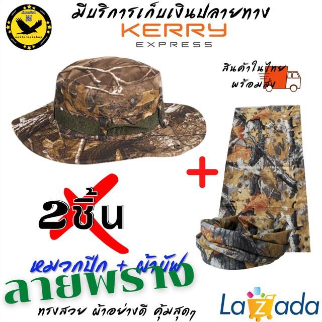 ☌❣✧[หมวก+ผ้าบัฟ] 2ชิ้น หมวกพรางใบไม้ หมวกลายพราง ผ้าบัฟปิดหน้า กันแดดกันฝุ่น โพกหัว ปิดจมูก ใช้เดินป่า ตกปลา ท่องเที่ยว