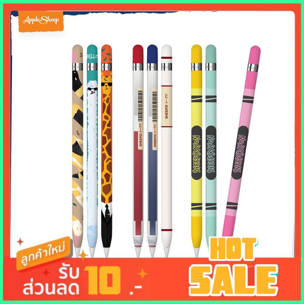 [พร้อมส่ง]สติ๊กเกอร์ปากกาสำหรับ applepencil sticker รุ่นที่1/2 1 เซ็ต 3 ชิ้น สามารถลอกออกได้ไม่ทิ้งคราบ applepencil wrap