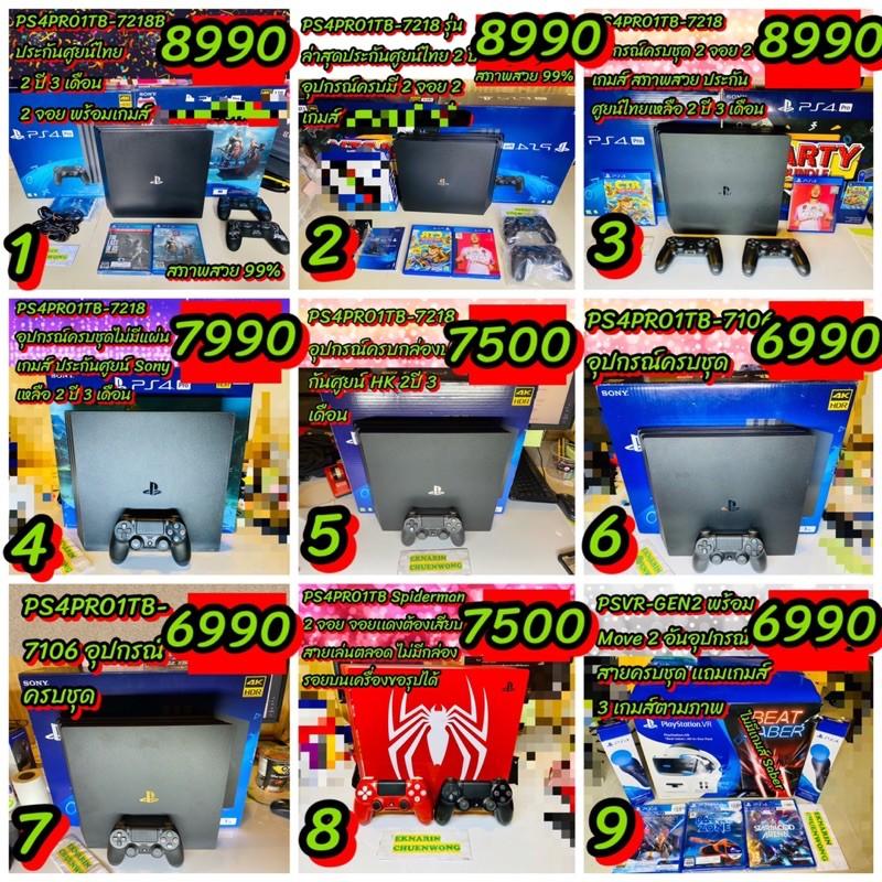 ✅ [PS4][มือ2] PLAYSTATION4 SLIM/PRO มือสอง มือ2 เครื่องเกมส์ ราคาถูก สนใจสอบถาบ