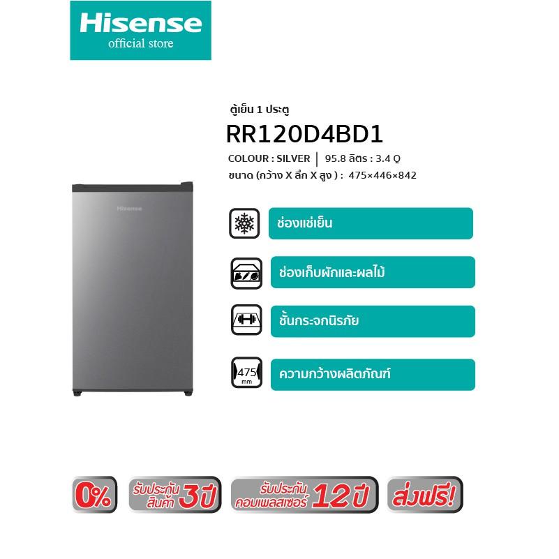 [Pre-saleของเข้า 1 ส.ค.]Hisense ตู้เย็น 1 ประตู 3.4 Q/95.8 ลิตร รุ่น RR120D4BD1