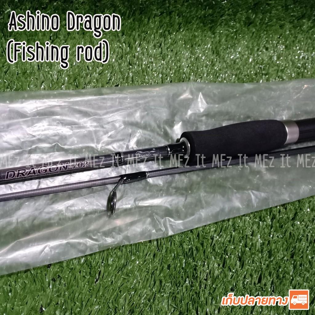 คันเบ็ดตกปลา คันสปิ๋ว กราไฟท์ Ashino Dragon Line wt. 8-17 lb Lure wt. 8-20 g. Spinning