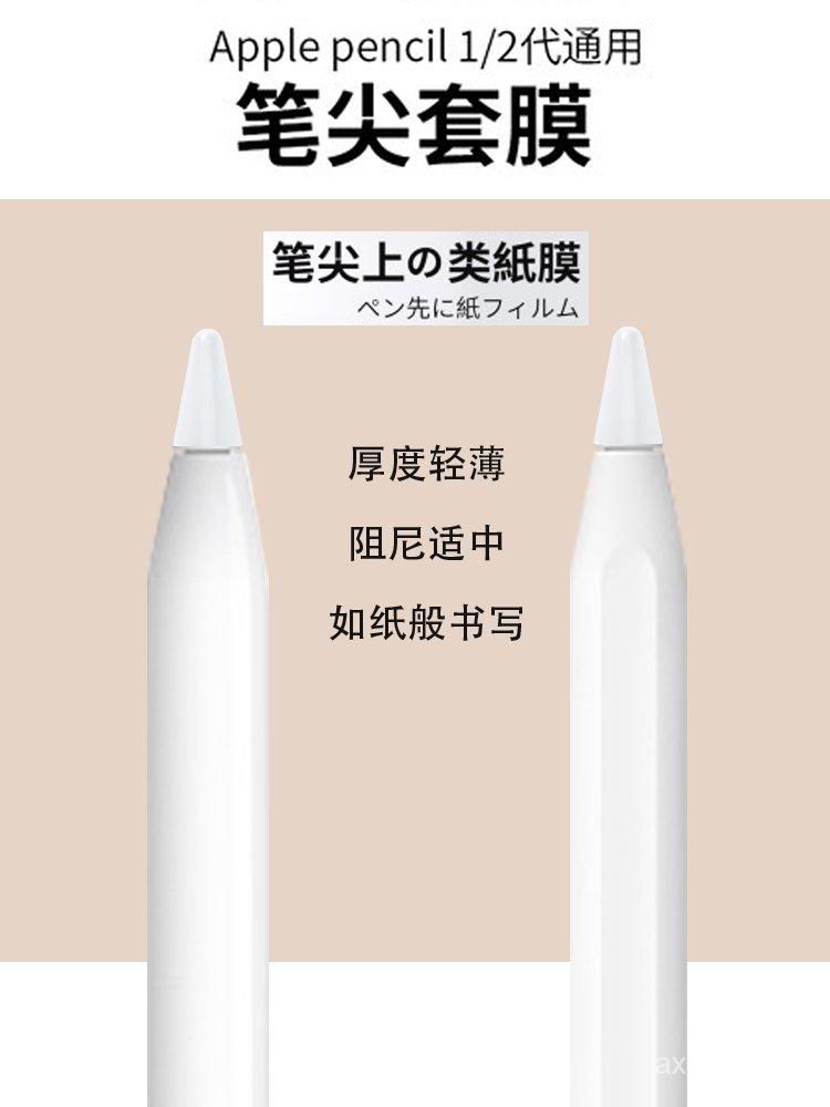 【เตรียมส่ง】【apple pencil】applepencilปากกาชุดปากกาใบ้บางลื่นบังคับแอปเปิ้ลipadpencilฝาซิลิโคน