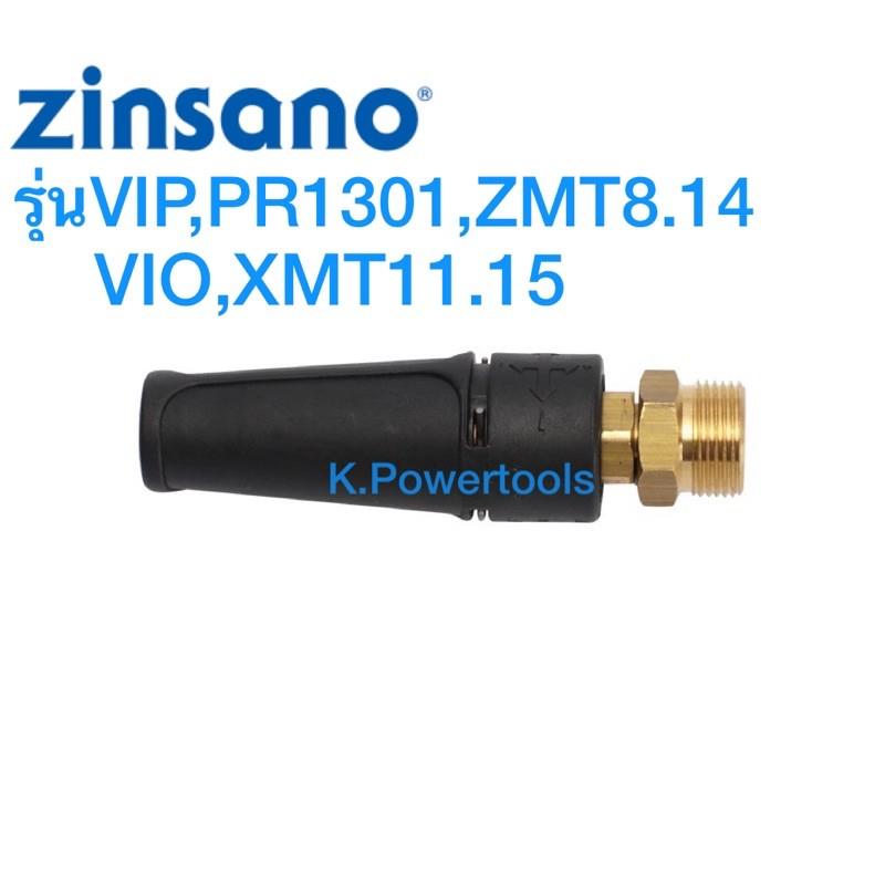 ZINSANOหัวฉีดสั้นแบบปรับได้ เครื่องฉีดน้ำแรงดันสูง BBZIHEAGUN02 รุ่น VIO, VIP, BC614-TSS,ZNT8.14,XMT11.15,HRK15.20