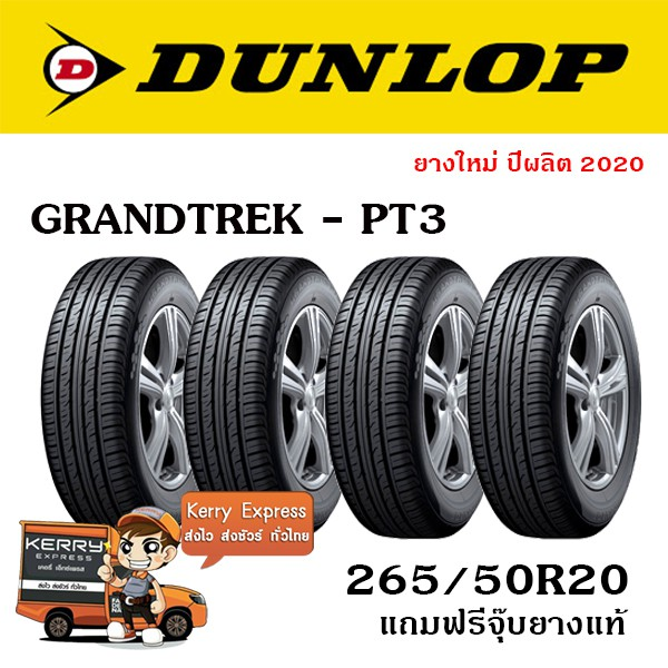 DUNLOP  265/50R20 GRANDTREK PT3 ชุดยาง 4เส้น