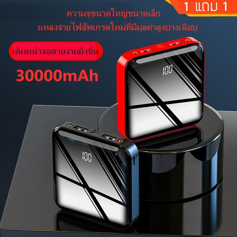 [ของมาใหม่]powerbank30000mAh
