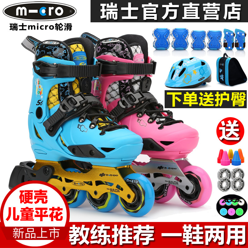 สวิตเซอร์แลนด์m-croรองเท้าสเก็ตสำหรับเด็กmicroรองเท้าโรลเลอร์เริ่มต้นS6