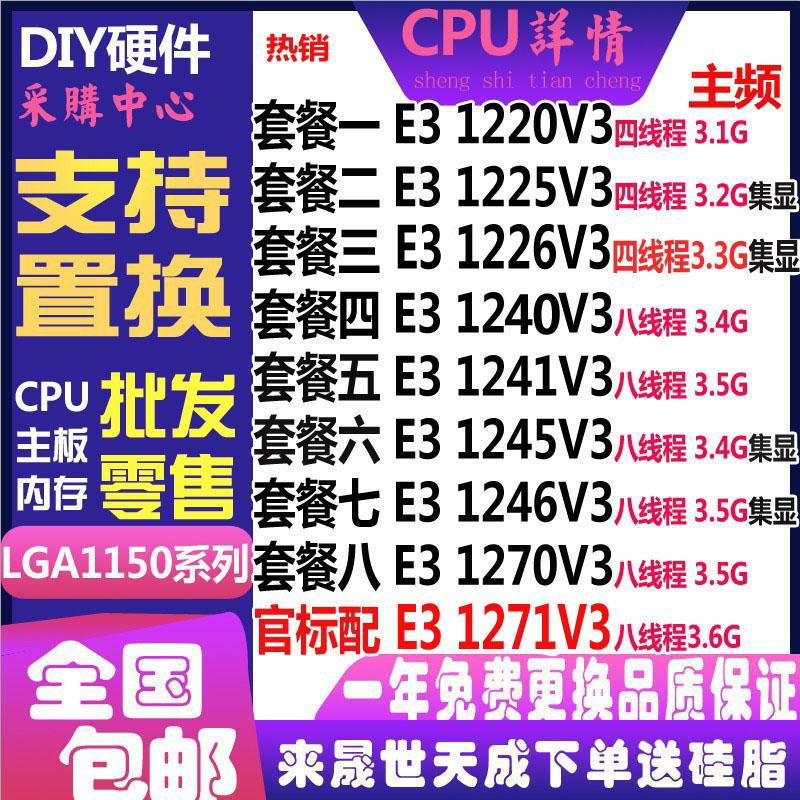 E3 1220 1225 1230 1240 1241 1245 1270 1271 1246 V3 CPU 1226