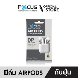Review [Official] Focus Dust-proof Film ฟิล์มกันฝุ่นกันรอย AirPods/ AirPods Pro - F DP