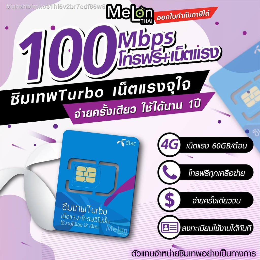 sim♤ซิมเทพ ดีแทค Turbo ซิมเน็ต เต็มสปีด 4G ความเร็วสูงสุด 60GB ต่อเดือน โทรฟรีทุกเครือข่าย 1ปี สุดคุ้ม ถูกที่สุด MelonT