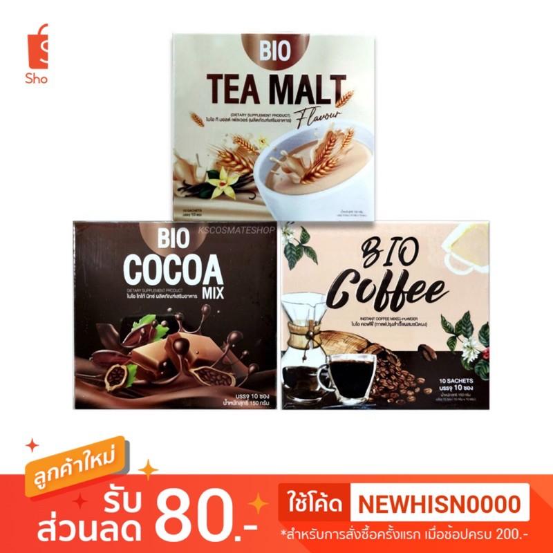 ดูคอมเม้นก่อนสั่ง มีปลายทาง ถูกสุด ส่งไว ของแท้1002% BIO Coffee ไบโอ คอฟฟี่ Bio Cocoa Mix ไบโอ โกโก้ มิกซ์ By Khunchan