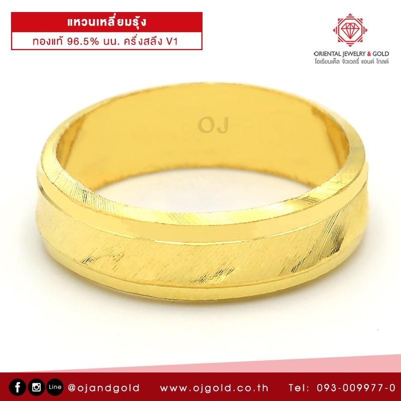 แหวนทองครึ่งสลึง ลายรวยวนไป(ลายจีน) 96.5% น้ำหนัก (1.9 กรัม) ทองแท้ จากเยาวราช น้ำหนักเต็ม ราคาถูกที่สุด ส่งฟรี มีใบรับ