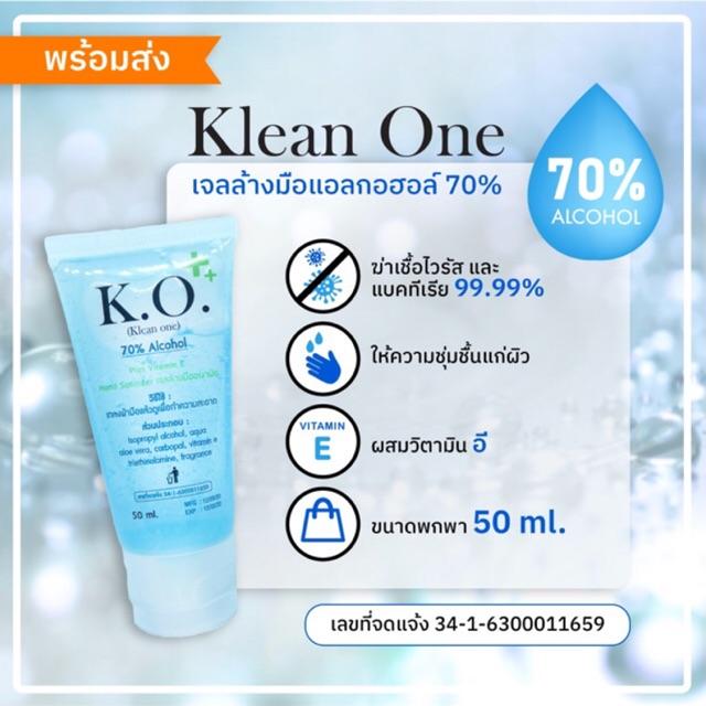 🌹พร้อมส่ง🌹เจลล้างมือแอลกอฮอล์ 70% ขนาด 50ml. Hand gel sanitizer ขนาดพกพา เจลล้างมืออนามัย