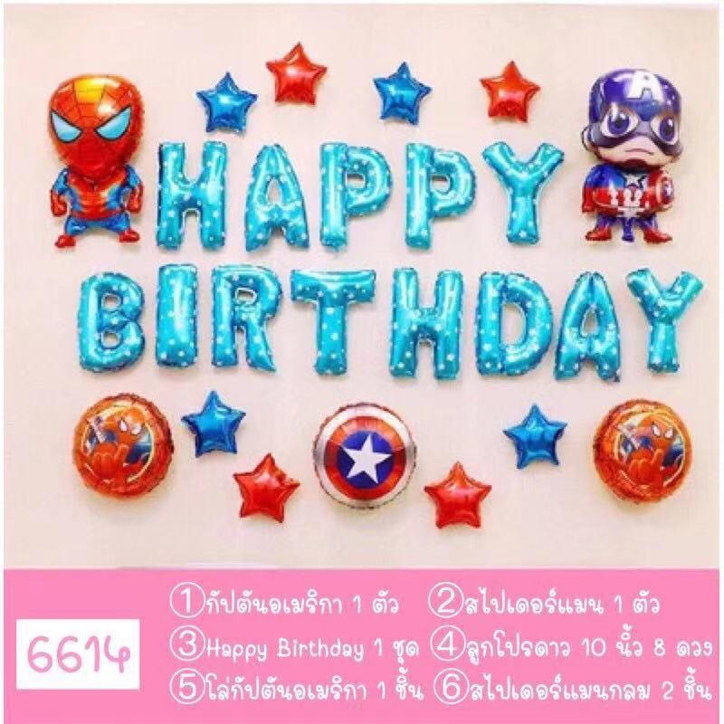 (ส่งด่วน ) ลูกโป่งวันเกิด ข้อความ Happy Birthday ลูกโป่งฟอยส์ ลูกโป่งมุก เซตลูกโป่งวันเกิด Happy Birthday ?พร้อมส่ง