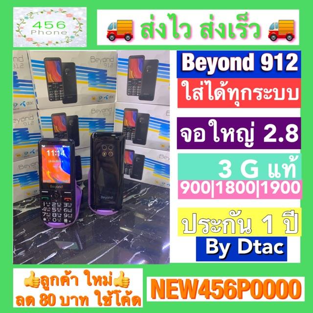 Dtac Beyond( 3Gแท้ ) 912 ใส่ฃิมได้ทุกระบบ