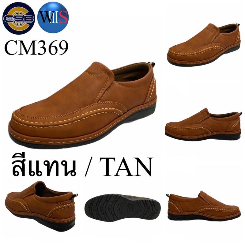 CSB รองเท้าโลฟเฟอร์ รุ่น CM369