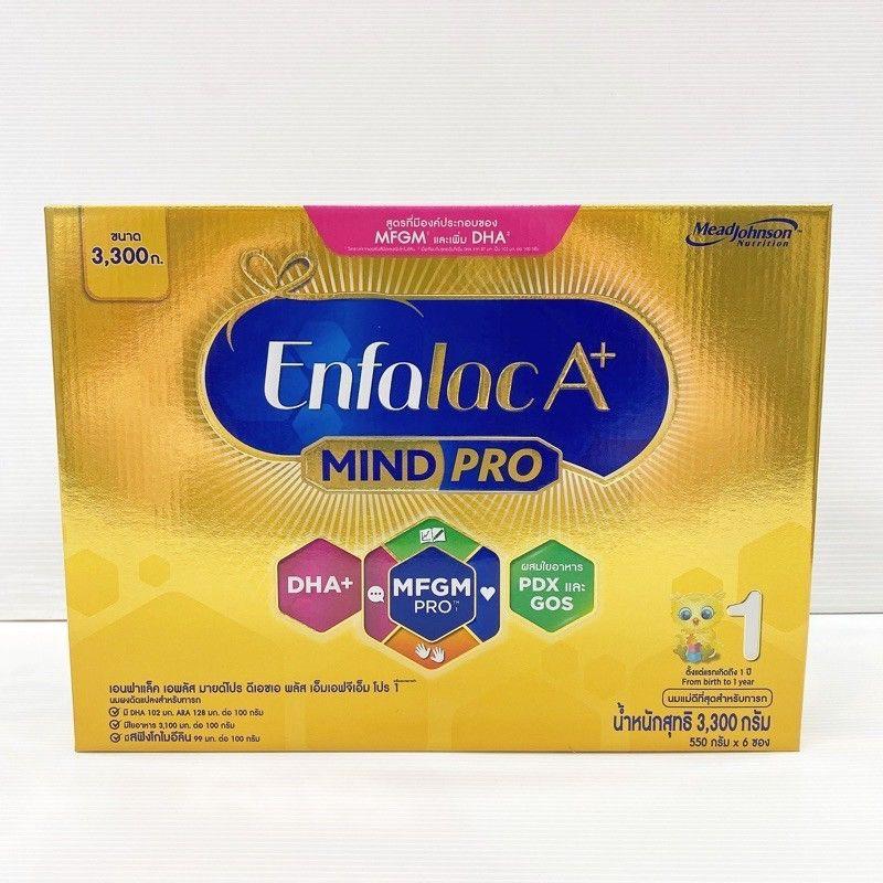นมผง Enfalac A+ เอนฟาแล็ค เอพลัส มายด์ โปร สูตร 1 ขนาด1650g ขนาด 2200g  3300 กรัม และ ขนาด 3850กรัม
