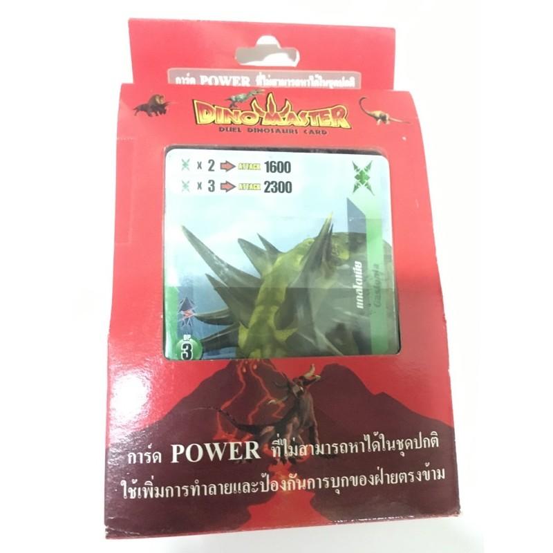 การ์ดไดโนมาสเตอร์  Dino Master การ์ด power มี 20 ใบ
