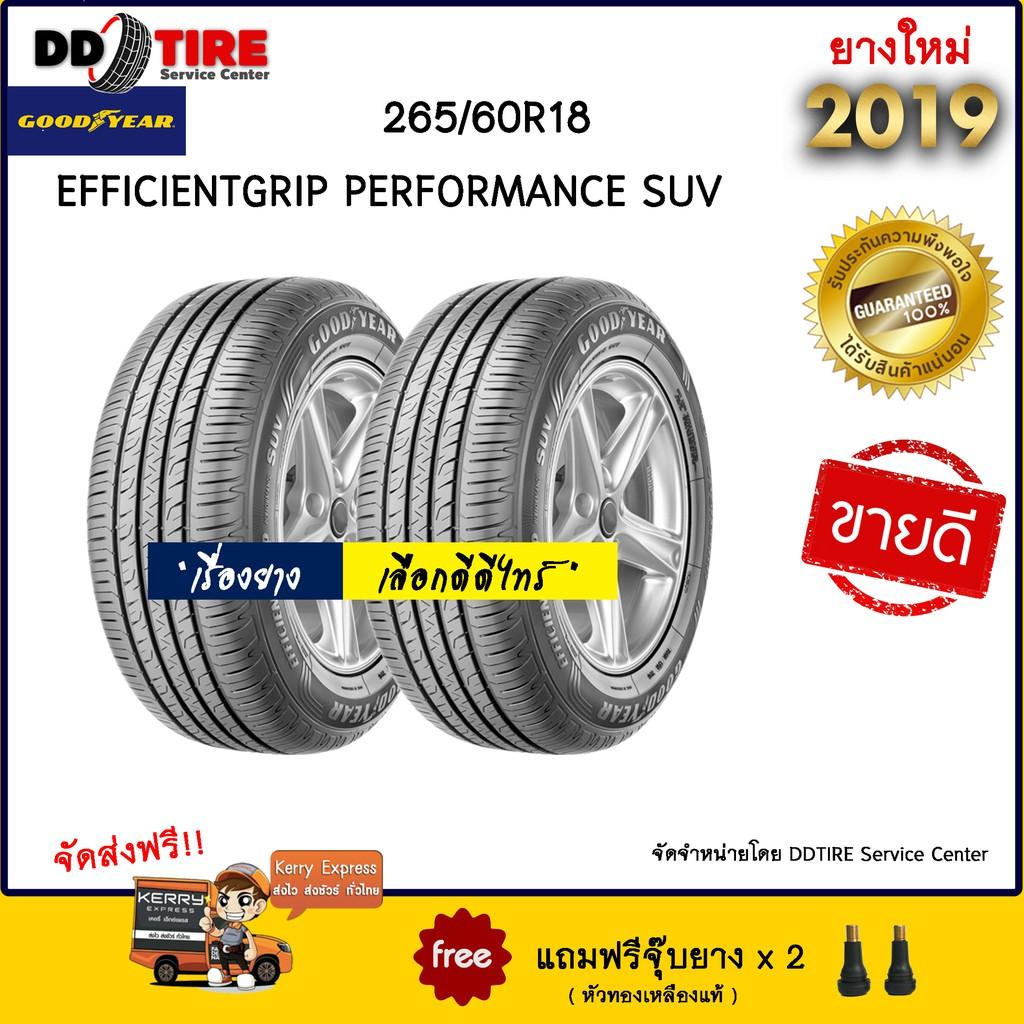 GOODYEAR  265/60R18 รุ่น GOODYEAR EFFICIENTGRIP PERFORMAN SUV จำนวน 2เส้น (ปี 2019) [ฟรีจุ๊บลมยางหัวทองเหลือง]