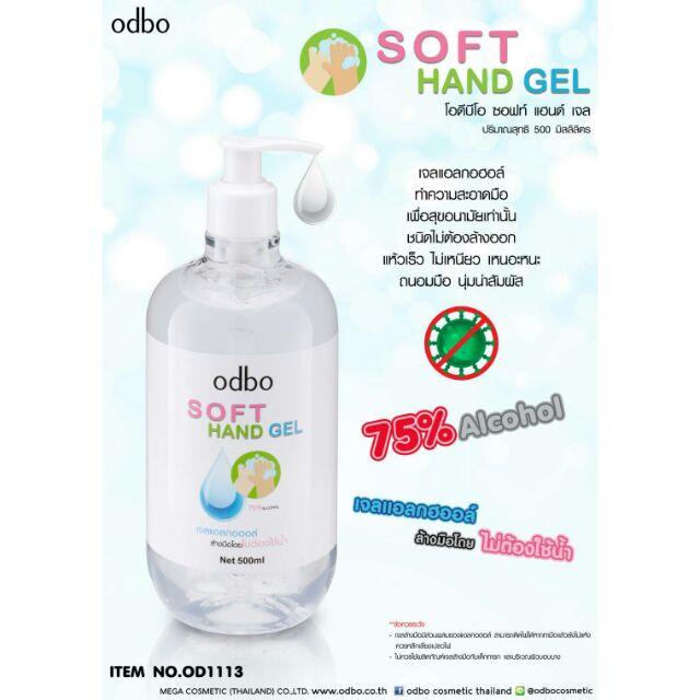 เจลล้างมือodbo แอลกอฮอล์75% ขวดหัวปั๊มขนาด500ml. ล้างโดยไม่ต้องใช้น้ำ กลิ่นหอมมือนุ่ม