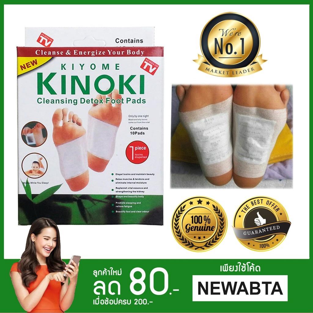 แผ่นแปะเท้าสมุนไพร Kinoki คิโนกิ ของแท้? Foot Pad แผ่นแปะเท้าเพื่อสุขภาพ.