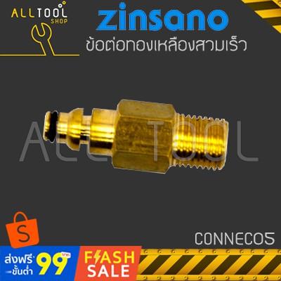 ZINSANO เกลียวต่อทองเหลืองสวมเร็ว เครื่องฉีดน้ำแรงดัน ONNEC05 nile amazon atlantic arctic caspian