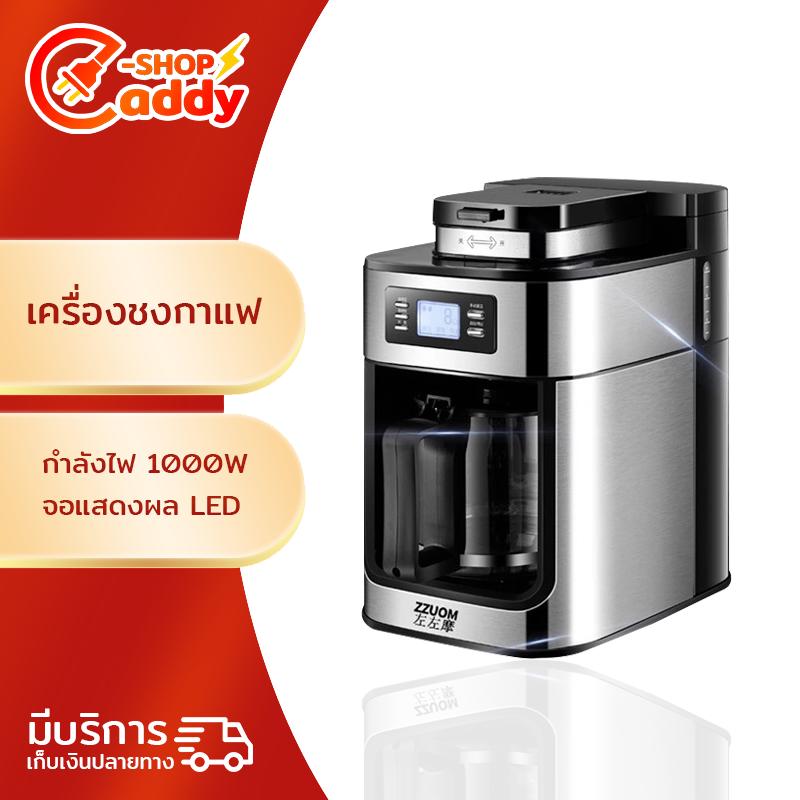 เครื่องชงกาแฟ เครื่องบดเมล็ดกาแฟ เครื่องทำกาแฟไฟฟ้า เครื่องบดเมล็ดกาแฟอัตโนมัติ Coffee grinder กาแฟแบบหยด 1000W Caddy sh