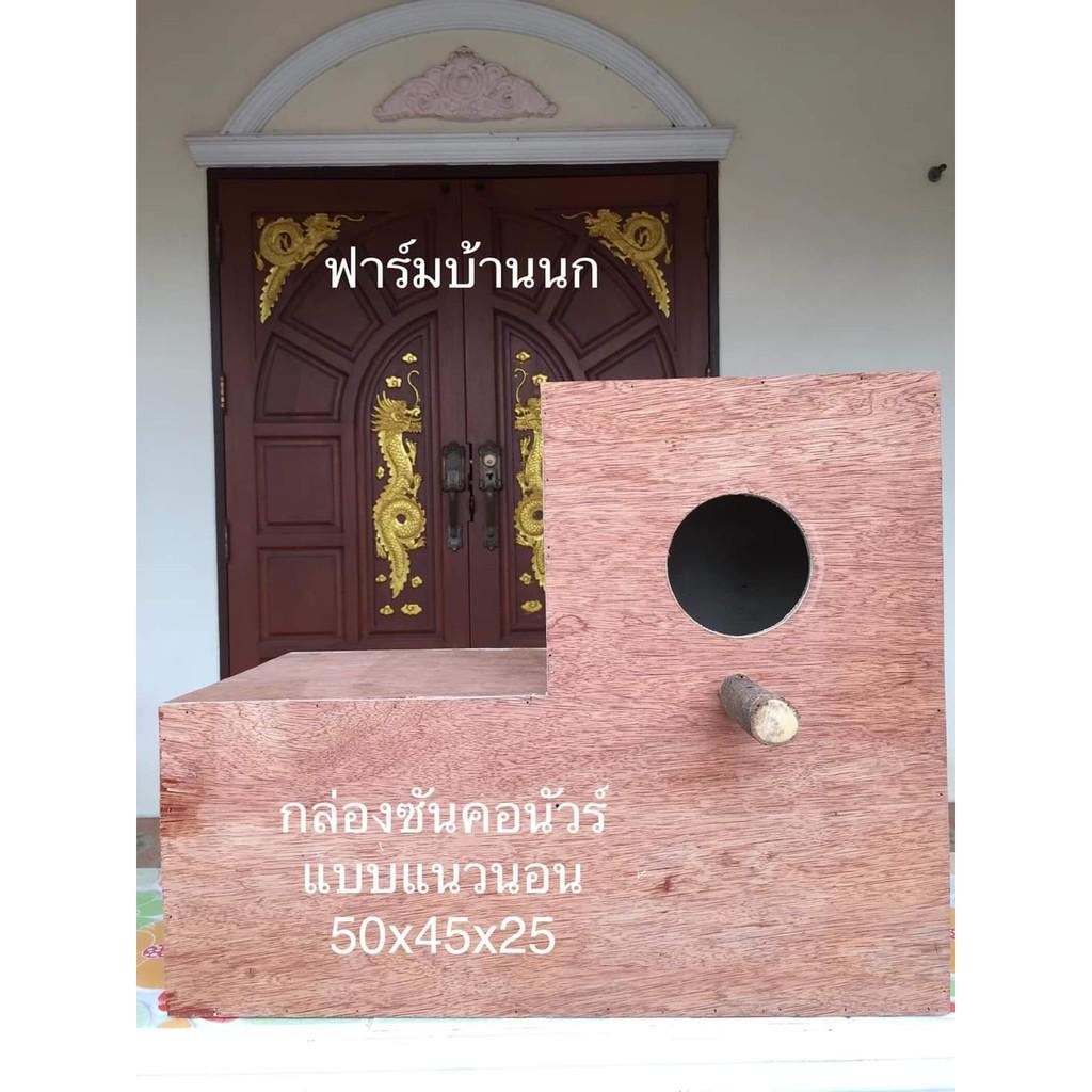 กล่องเพาะนกกรีนชีค ซันคอร์นัว แบบตัว L ขนาด 25x50x45