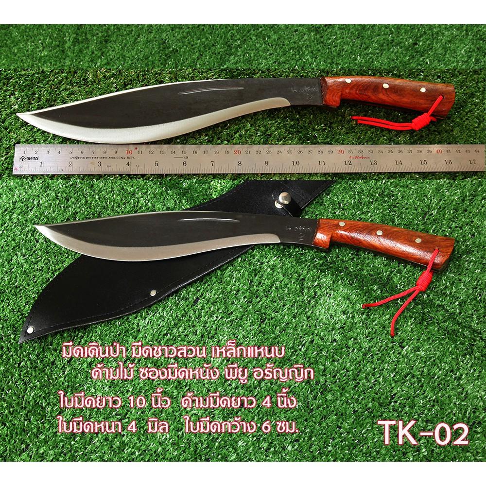 TK-02 มีดเดินป่าอรัญญิก มีดเหน็บ มีดพกไทยทำใบมีดทำจากเหล็กแหนบ  ซองหนังพียู มีดยาวรวมด้ามมีด 16 นิ้ว.