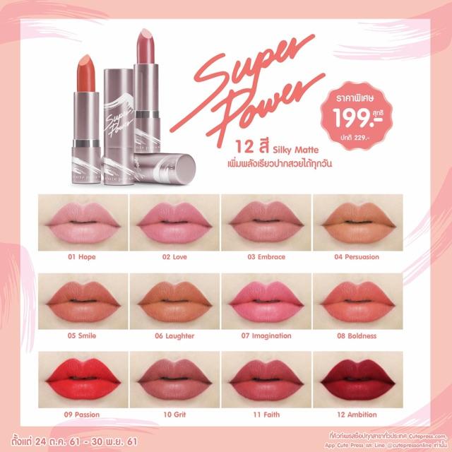 ใหม่ล่าสุด‼️พร้อมส่ง Press Cute Super Lipstick Power
