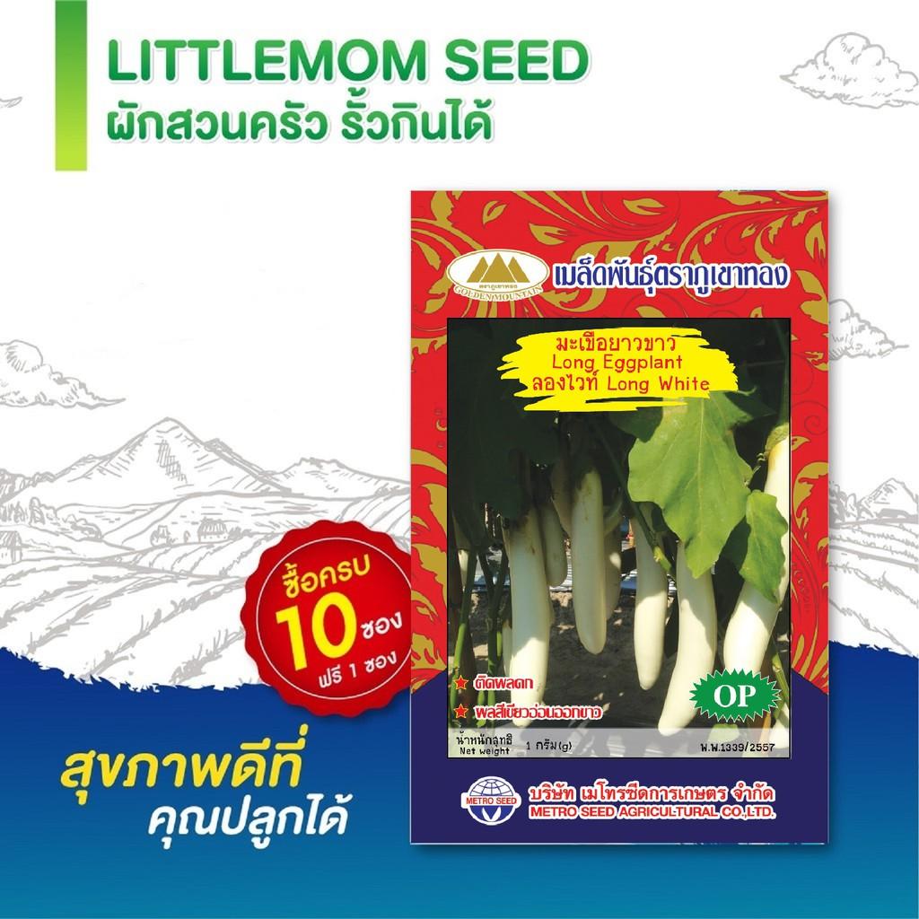 เมล็ดมะเขือยาวขาว ภูเขาทอง 1 กรัม