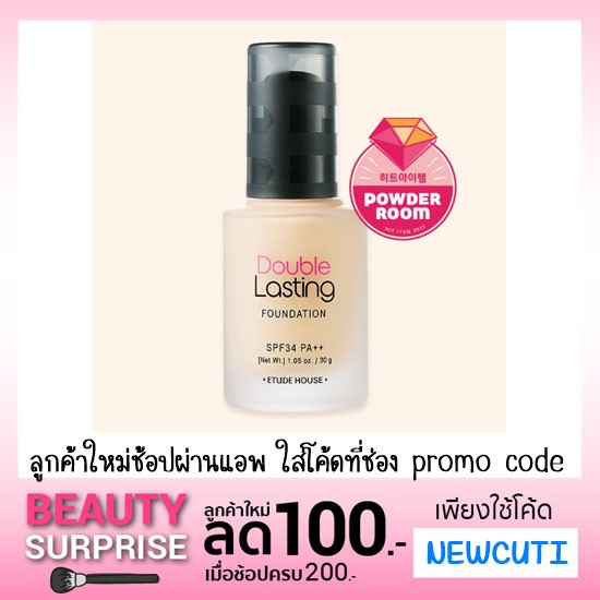 Etude House Double Lasting Foundation SPF34/PA++
