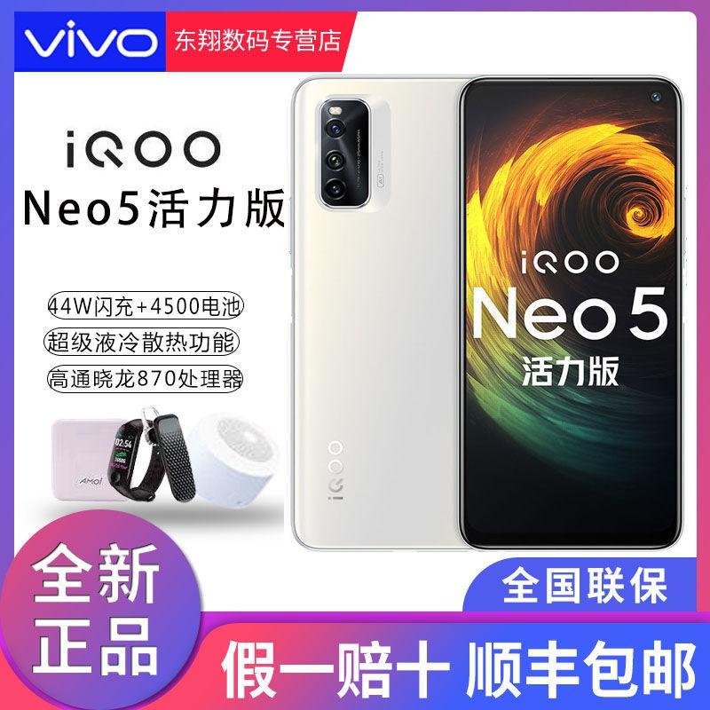 โทรศัพท์มือถือสมาร์ทโฟนโทรศัพท์มือถือโนเกียจอสัมผัส>vivo IQOO Neo5 รุ่นพลังของสมาร์ทโฟน Snapdragon 870 5G เต็ม Netcom 44