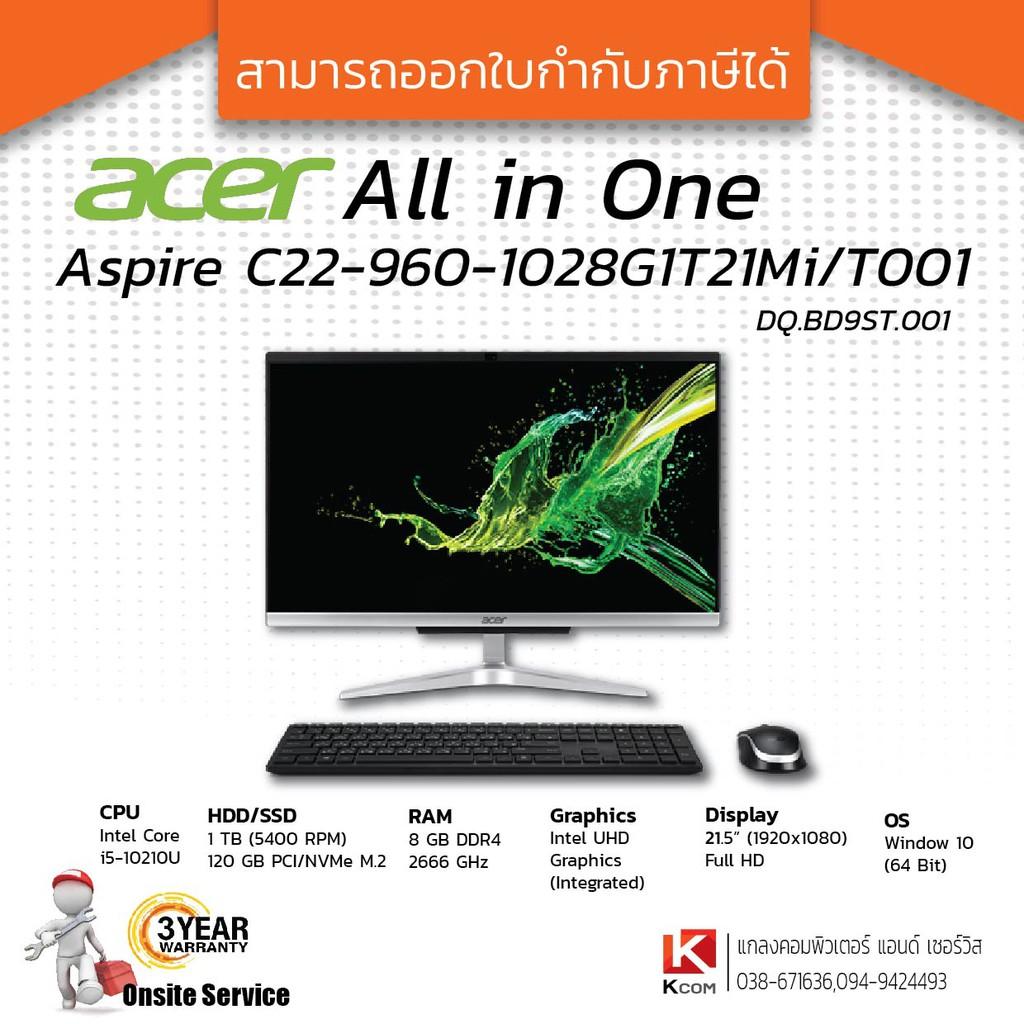 "All in one acer Aspire C22-960-1028G1T21MiT001/i5-10210U/8 GB/120GB M.2 NVMe+1TB /21.5""/ประกัน 3 ปี onite service"