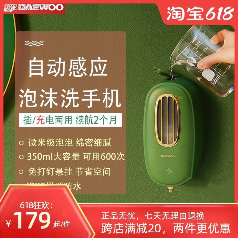 เจลล้างมือเด็ก❦№Daewoo เครื่องซักผ้าโฟมเหนี่ยวนำอัตโนมัติโทรศัพท์มือถือสมาร์ทไฟฟ้าเด็กเครื่องจ่ายสบู่เหลวเครื่องซักผ้าใน
