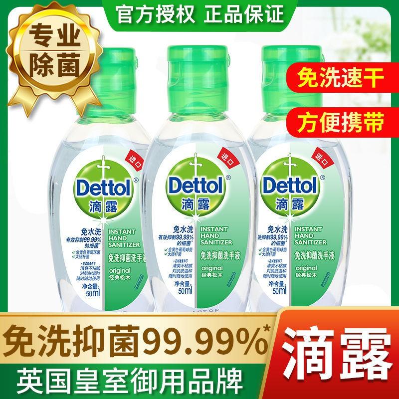 สบู่ล้างมือน้ำยาทำความสะอาดจาระบี❦✎﹉Dettol เจลล้างมือฆ่าเชื้อแบคทีเรียแบบใช้แล้วทิ้งสำหรับนักเรียนและเด็ก ขวดยาฆ่าเชื้