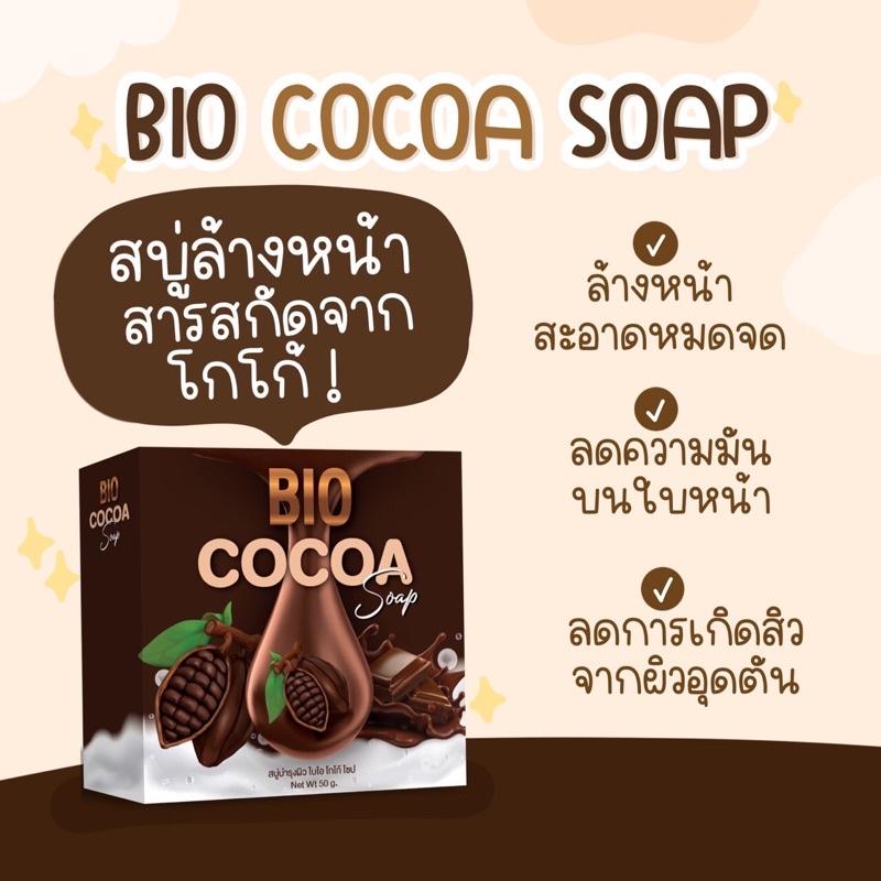 สบู่โกโก้ Bio cocoa soap เเบร์นคุณจันทร์ สบู่ผิวหน้าใส