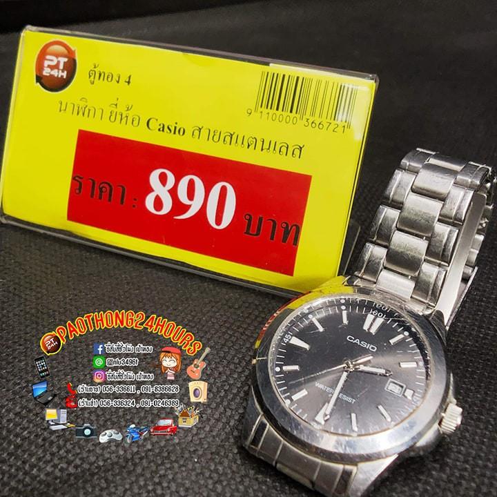 นาฬิกา Casio สายสแตนเลส