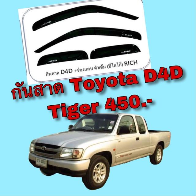 กันสาด Toyota D4D, Toyota Tiger