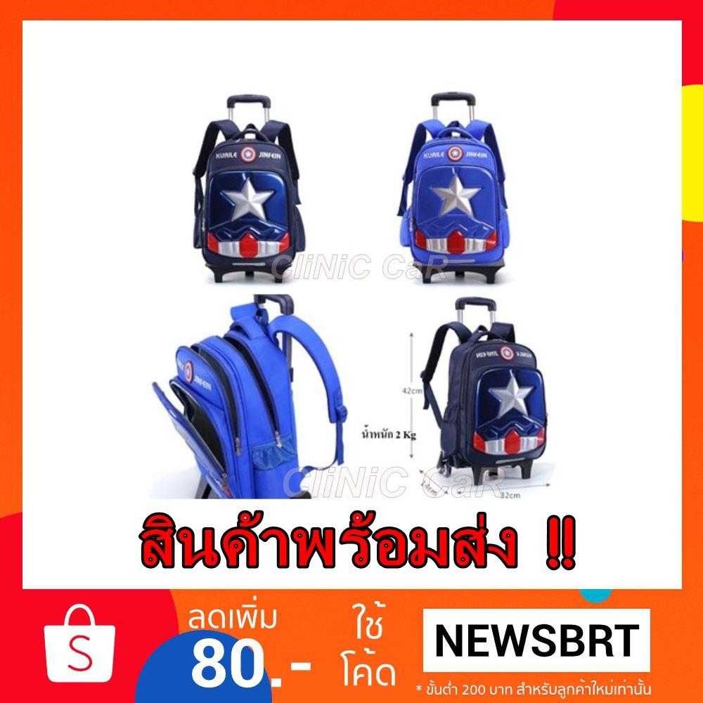 กระเป๋าเดินทาง กระเป๋าเดินทางล้อลาก หรือกระเป๋านักเรียน V.12   6 ล้อ กระเป๋าล้อลาก กระเป๋าเดินทาง