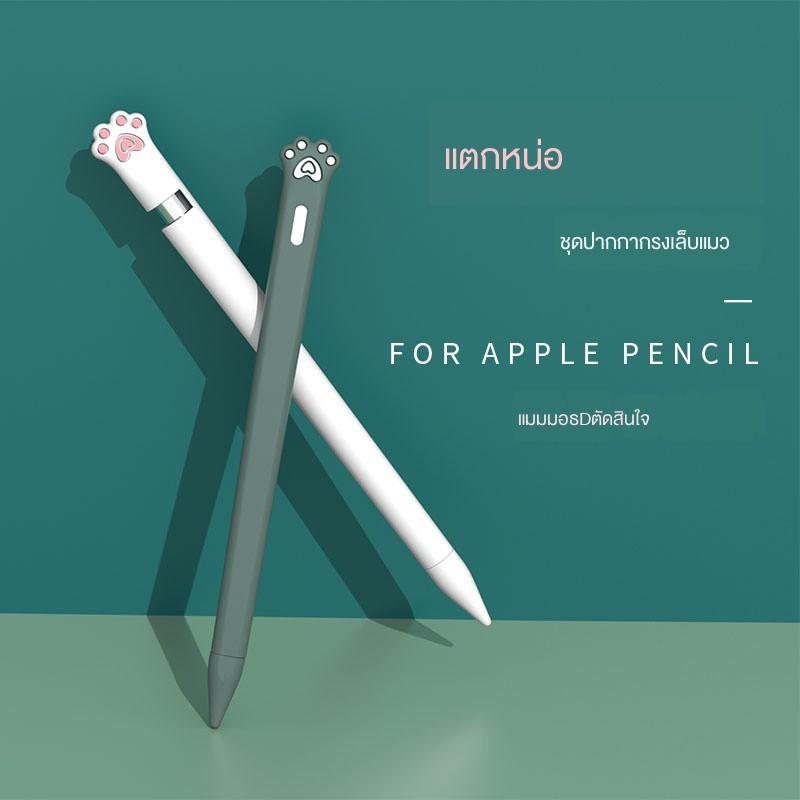 ✗ปลอกปากกา applepencil ที่ใช้งานได้ Apple pencil แขนป้องกัน ipencil ซิลิโคน ipad pen sleeve creative accessories รุ่น 2