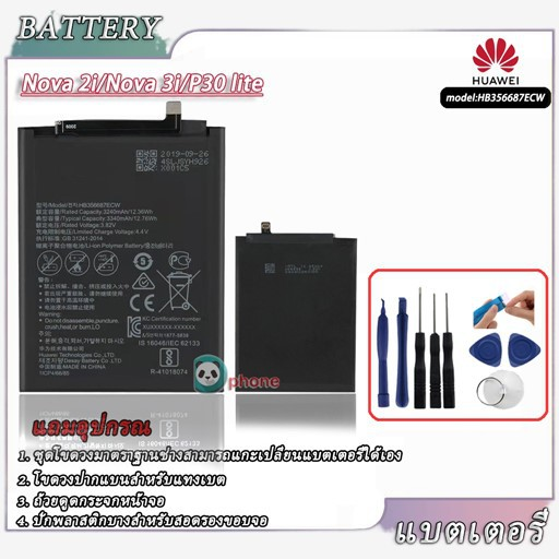 ❗️✼♤❖แบตเตอรี่ Huawei Nova 2i/Nova 3i/Nova 2 Plus  P30lite แบต 2i Battery 3i ความจุขนาดใหญ่ ทนทาน1