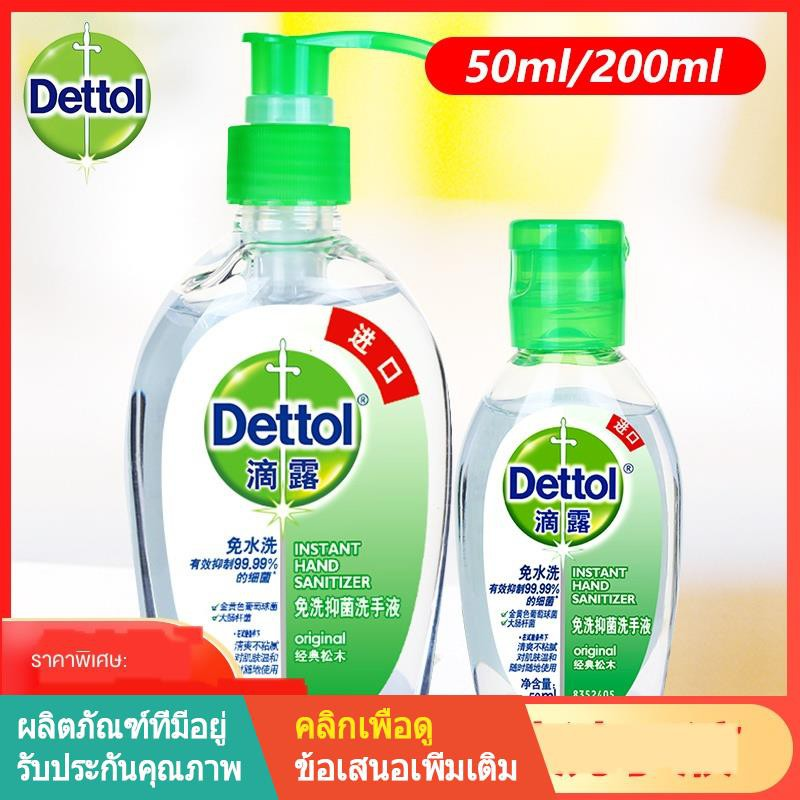 【พร้อมส่ง】【Dettol เจลล้างมืออ】™♝เดทตอลเจลทำความสะอาดมือแบบใช้แล้วทิ้ง 50ml / 200ml แอนตี้แบคทีเรียแบบพกพาล้างมือเจล