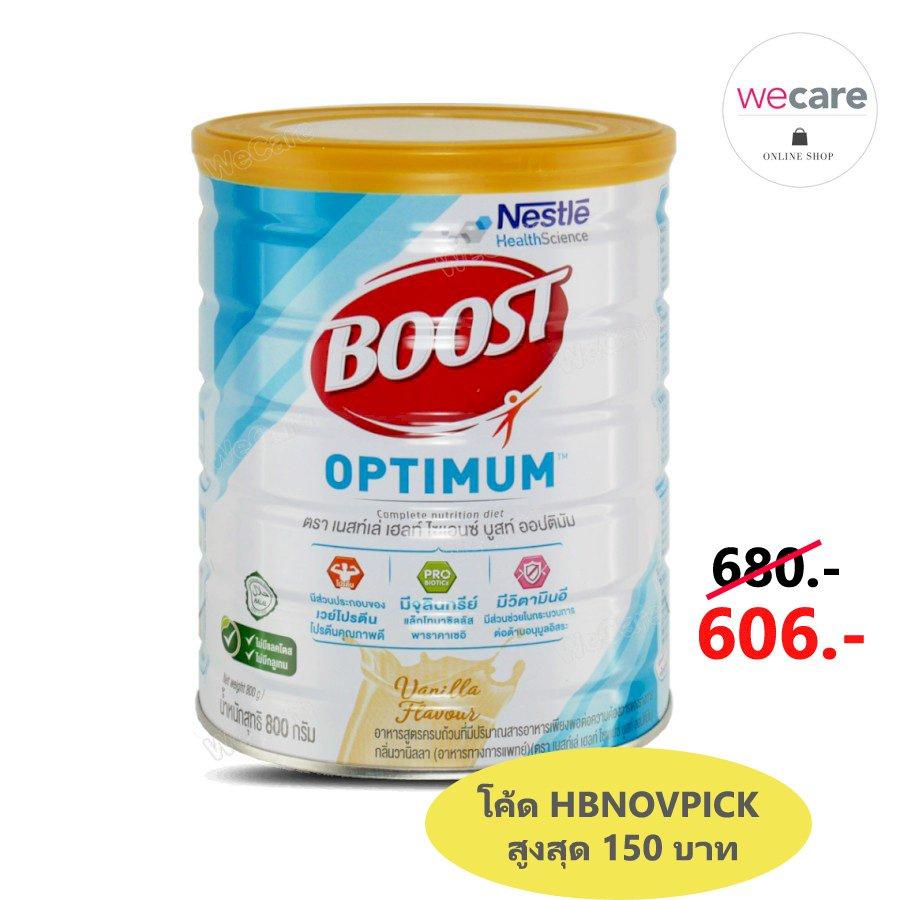 Boost Optimum ขนาด 800กรัม Exp:2022-06-20 (Nutren) บูสท์ ออปติมัม นมผง นมผู้ใหญ่ อาหารเสริม