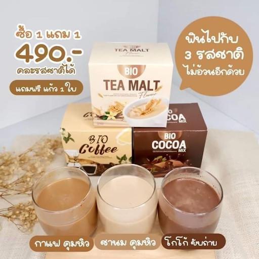 BIO CoCoa / Tea Malt / Coffee  1แถม1 (แถมฟรีแก้ว1ใบ)