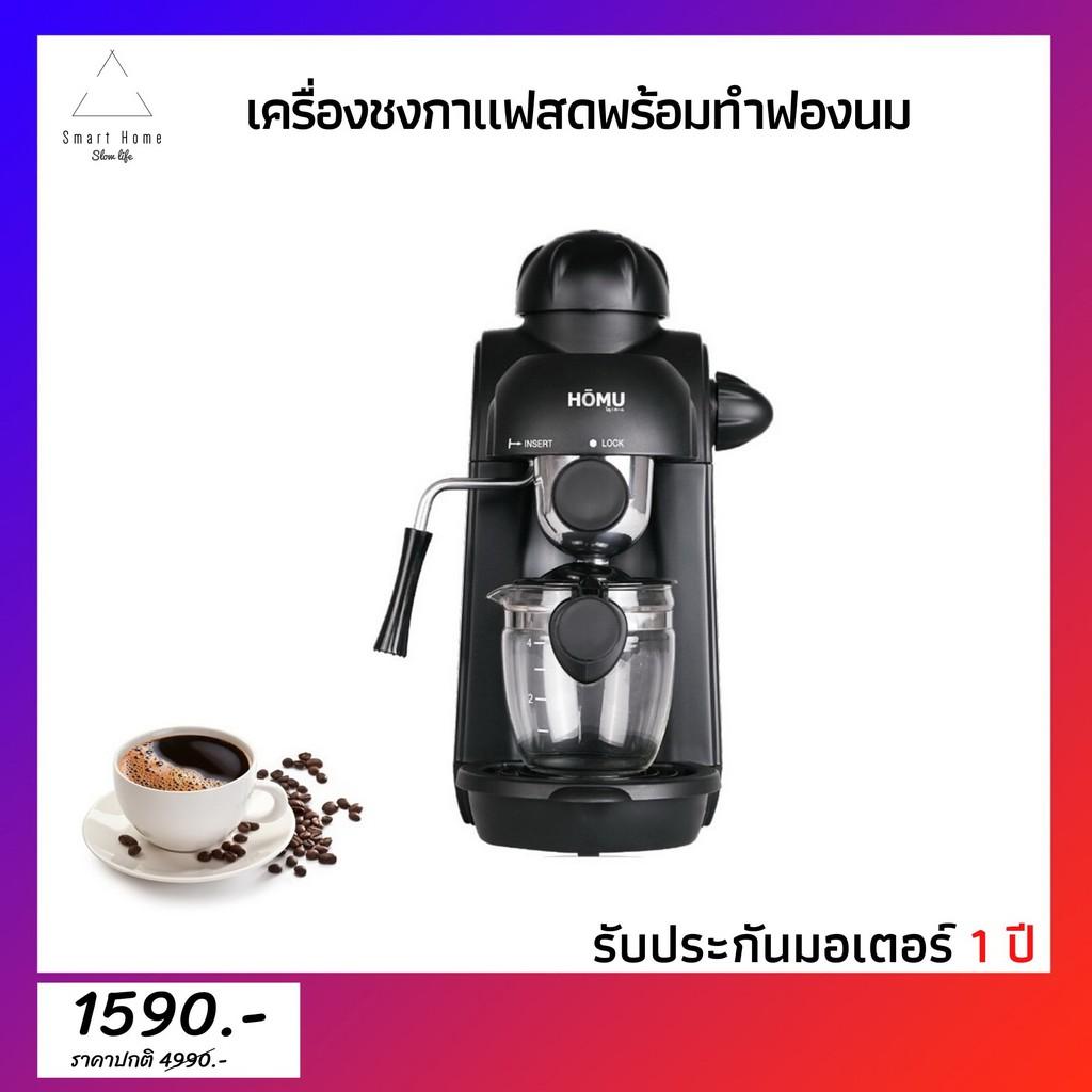 [ส่งฟรี!!]เครื่องชงกาแฟ เครื่องชงกาแฟสด พร้อมทำฟองนมในเครื่องเดียว
