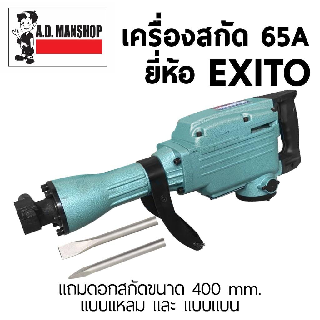 แย็กสกัดปูน 65A เครื่องสกัด 65A 2200 W ยี่ห้อEXITO ส่งฟรี!!