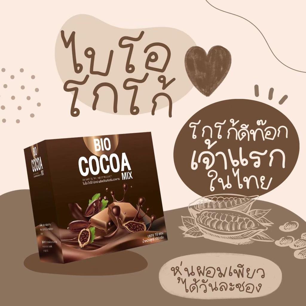 Bio Cocoa 1 แถม 2 ส่งฟรี ‼️  มีบริการเก็บเงินปลายทาง