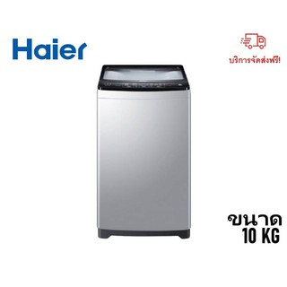 【Haier Official】ส่งฟรี HAIER Top Load Washing Machine 10 kg HWM100-1826T Quick Wash, Soft Closing Door, Pillow Drum